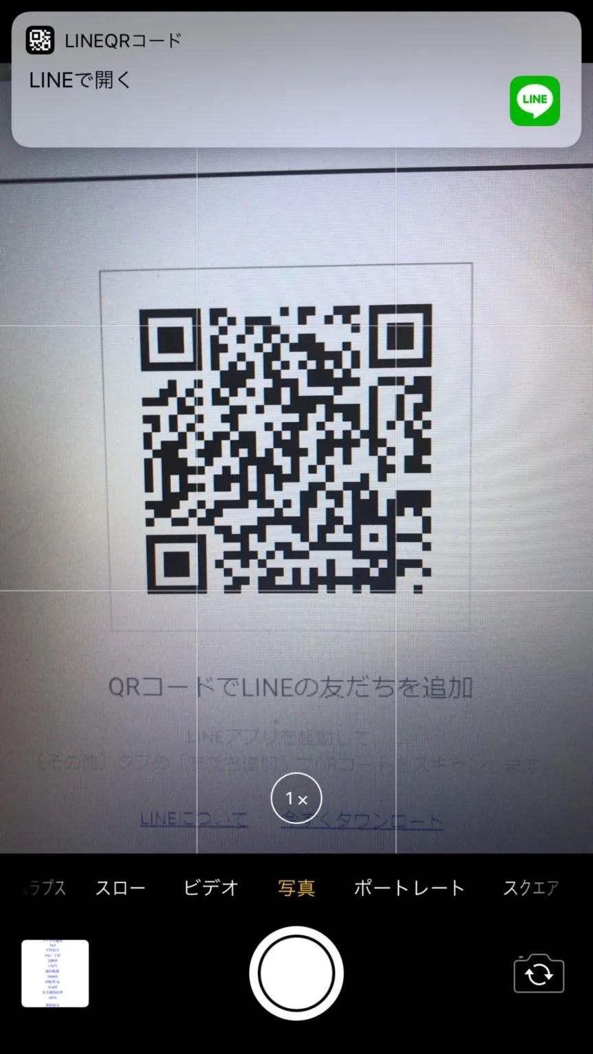 QRコードを読み取る方法