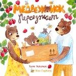 Медвежонок переезжает - книжка о переезде для детей в стихах