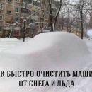 Как быстро очистить машину от снега и льда