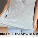 Как удалить смолу с одежды?