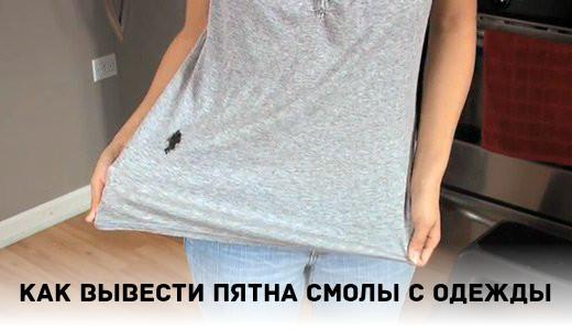 Как вывести пятна смолы с одежды