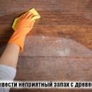 Как вывести неприятный запах древесины