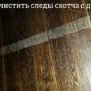 Как удалить следы от скотча с деревянных поверхностей