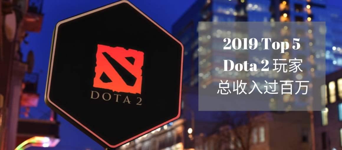2019 Top 5 Dota 2 玩家,打Dota也可以收入过百万美金!赶快发给女朋友看!