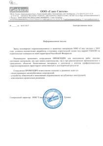 Письмо офиц подрядчик ГЕККОН
