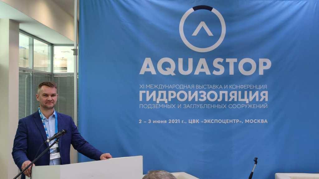 Аквастоп обучение гидроизоляции