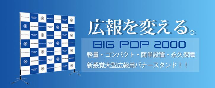 大型バナースタンド BIGPOP