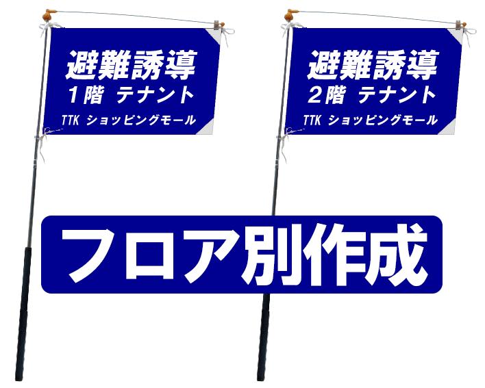 大型避難誘導旗 フロア毎に作成