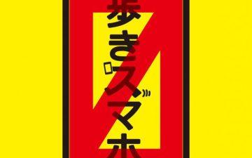 ポケモンGO・歩きスマホ禁止