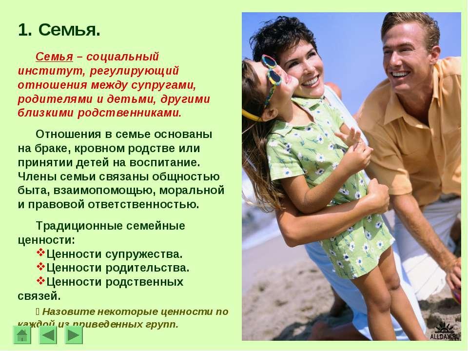 psihologiya-ponyatie-ob-intimnih-otnosheniyah