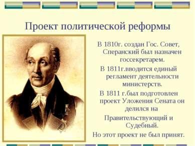 """Презентация """"Реформы М.М. Сперанского"""" - скачать бесплатно"""