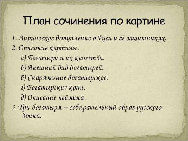 Описание Картины На Английском - alfazavod