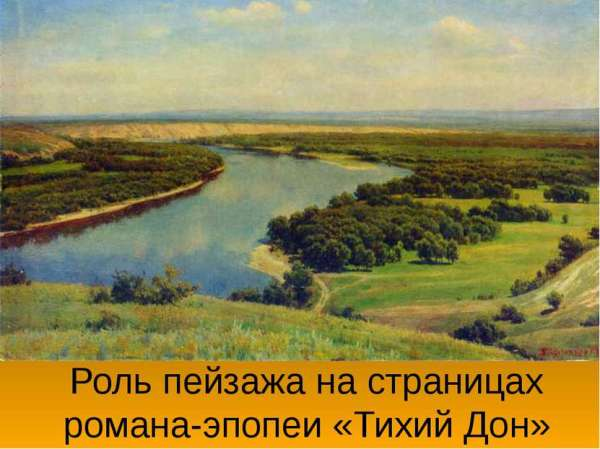 "Презентация ""Роль пейзажа на страницах романа-эпопеи ..."
