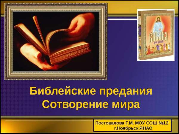 "Презентация ""Библейские предания. Сотворение мира ..."