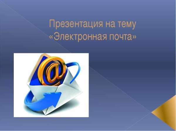 """Презентация """"Электронная почта"""" - скачать бесплатно"""