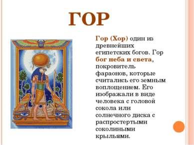 """Презентация """"Религия Древнего Египта"""" - скачать бесплатно"""