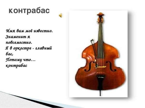 """Презентация """"Инструменты симфонического оркестра ..."""