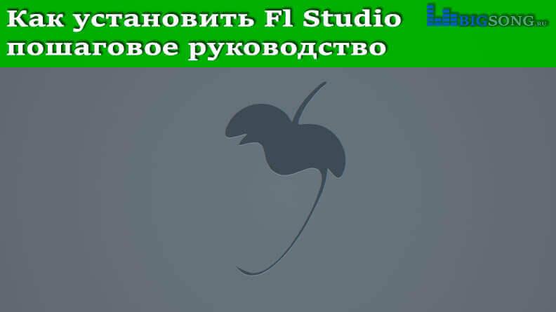 Как установить Fl Studio