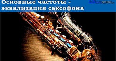 Эквализация саксофона
