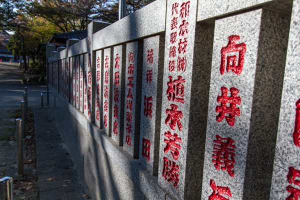 Japanese writing on a wall