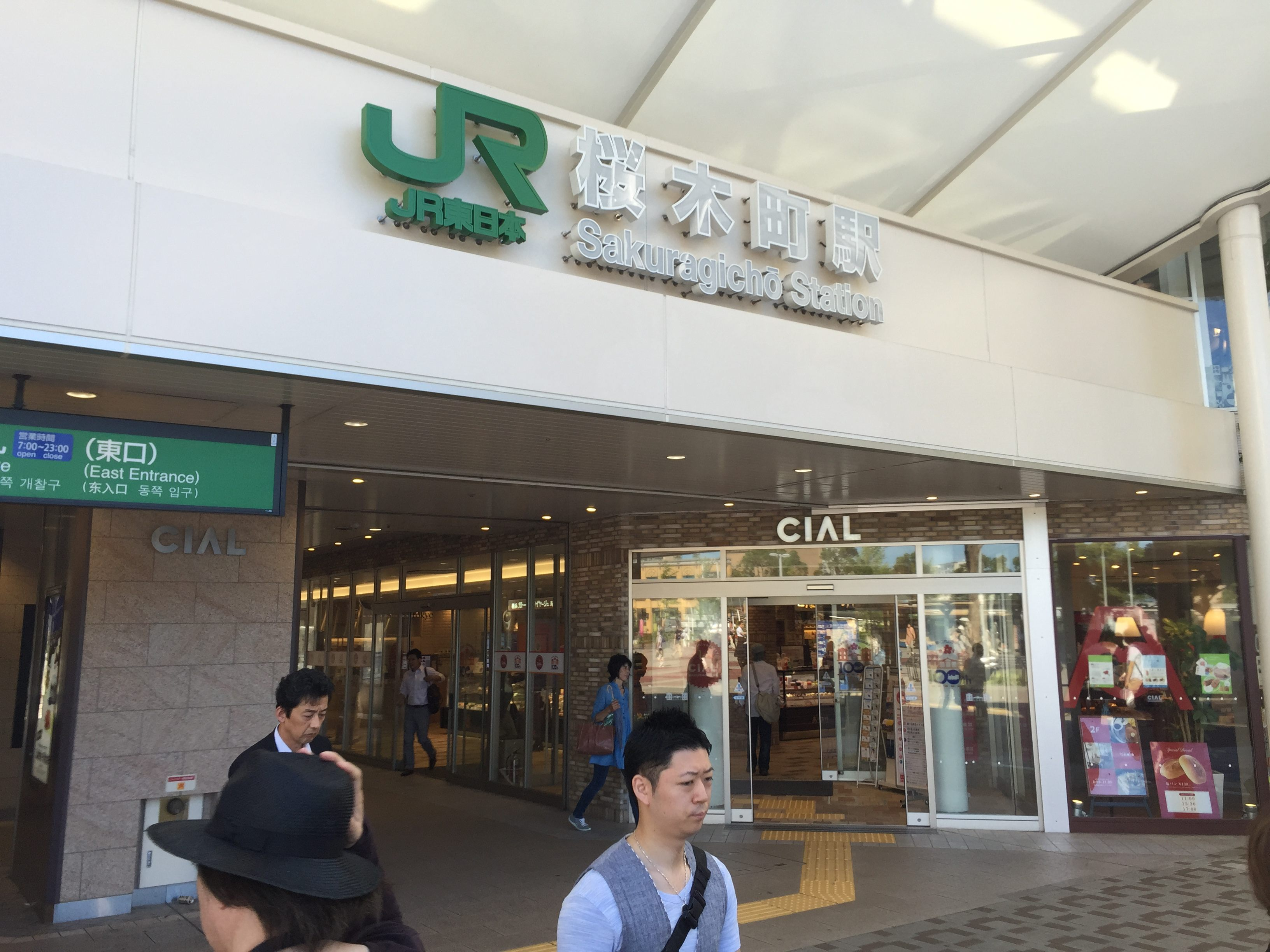 JR Rail Pass - Sakuragicho Station