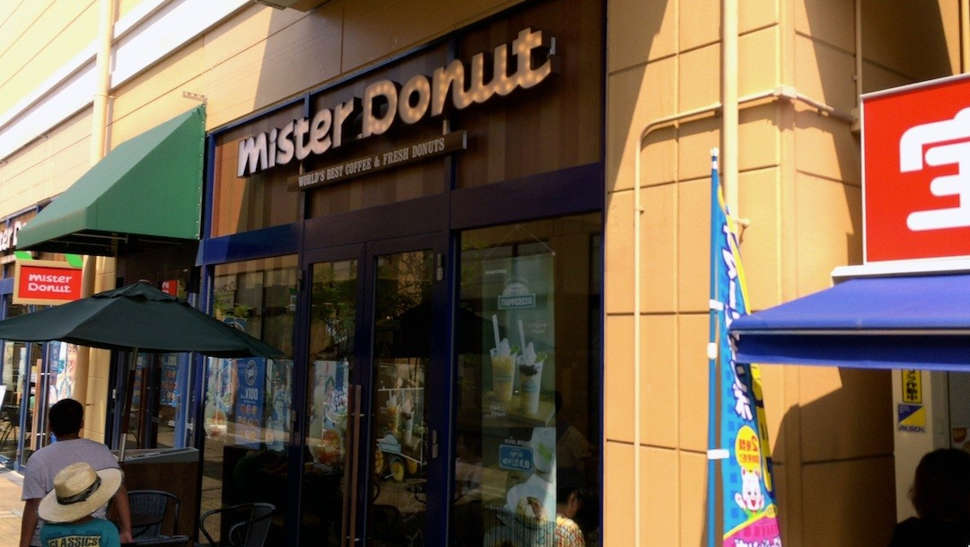 Eating Food In Japan - Mister Donut Sign Akishima Station Tachikawa Japan