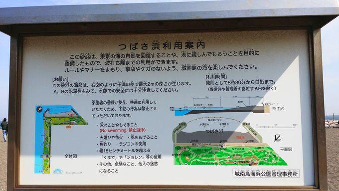 城南島海浜公園 つばさ浜 ルール