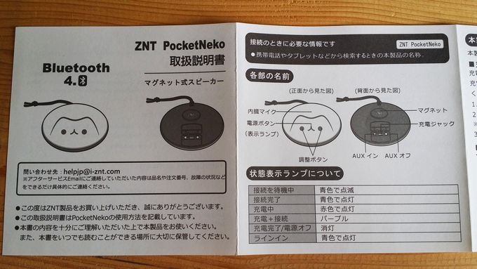 ZNT PocketNeko bluetooth スピーカー 説明書 1