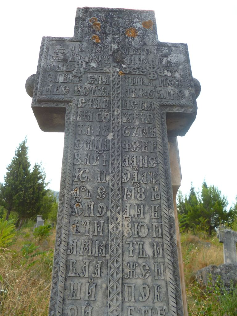 Резной крест. Фото: Елена Арсениевич, CC BY-SA 3.0