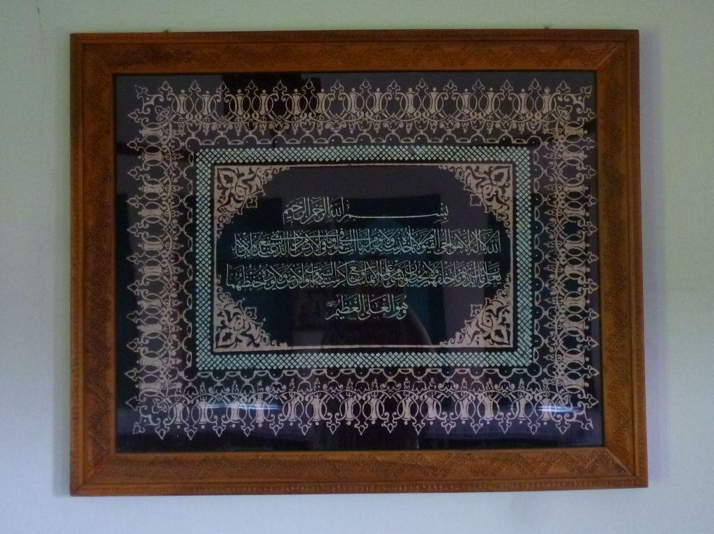 Левха, изречение из Корана. Фото: Елена Арсениевич, CC BY-SA 3.0