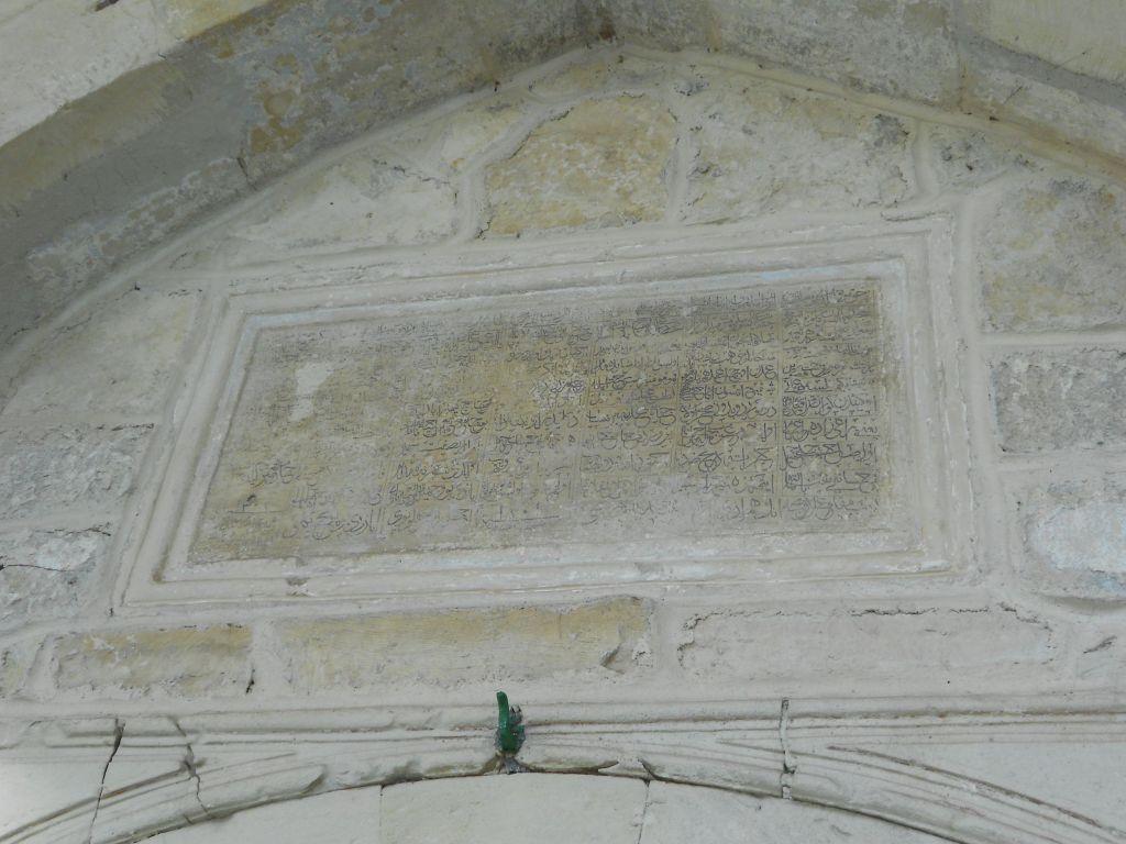 Надпись над входом в мечеть. Фото: Елена Арсениевич, CC BY-SA 3.0