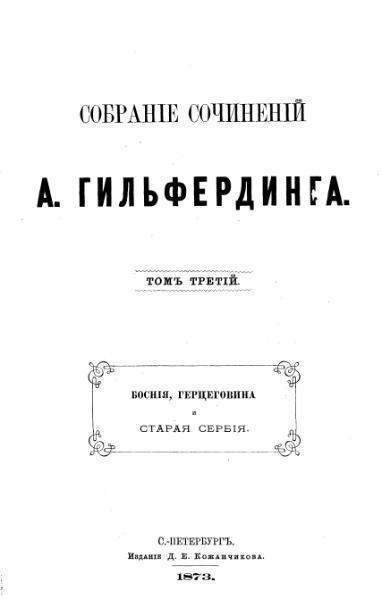 «Босния, Герцеговина и старая Сербия», издание 1873 года, Александр Фёдорович Гильфердинг, public domain
