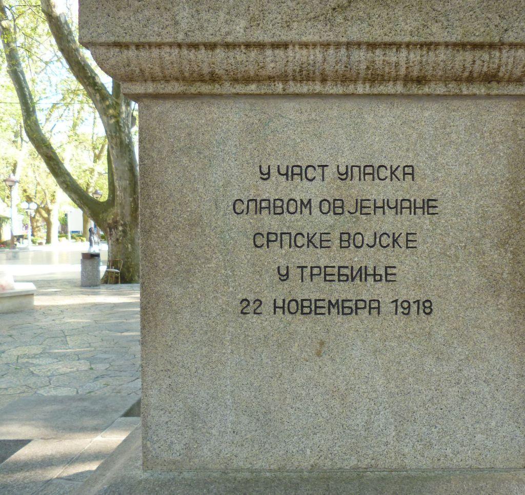 Надпись на памятнике. Фото: Елена Арсениевич, CC BY-SA 3.0