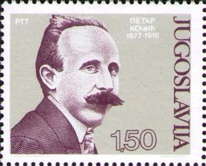 Петар Кочич на югославской марке 1977 г. Автор неизвестен, CC BY-SA 3.0