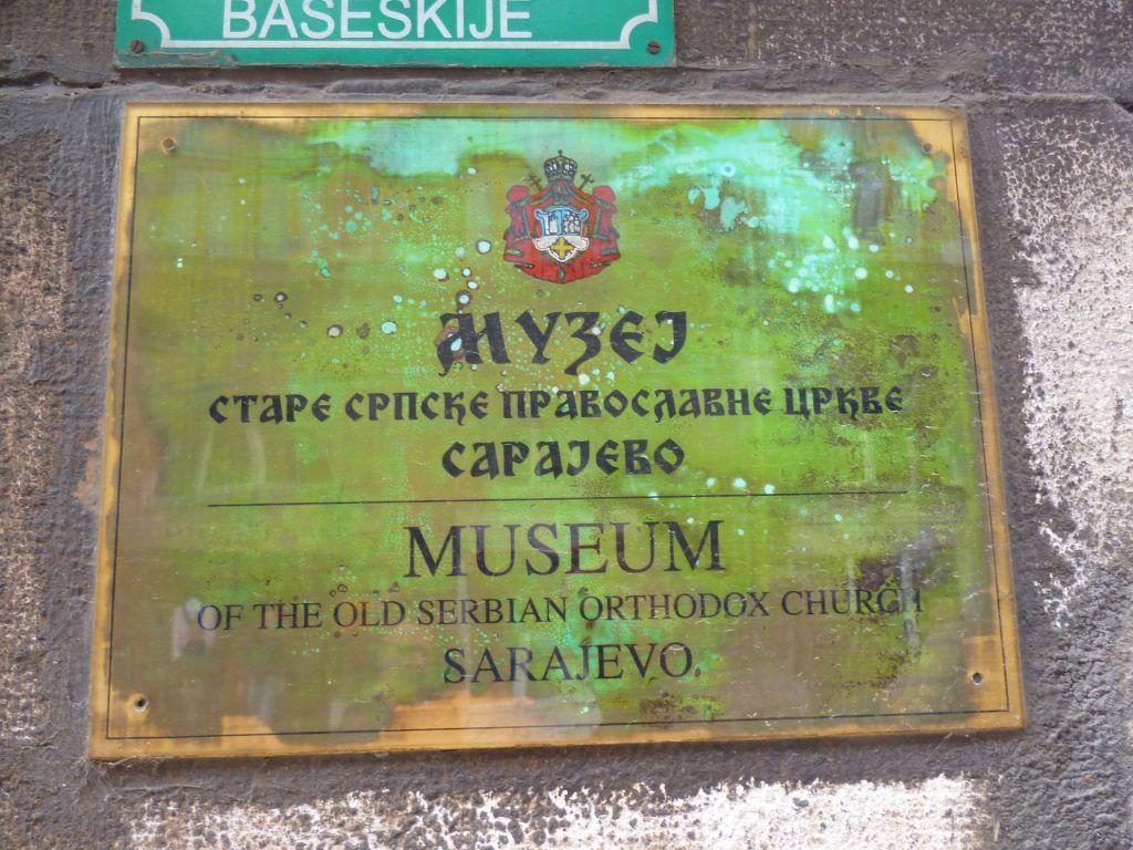 Музей. Фото: Елена Арсениевич, CC BY-SA 3.0