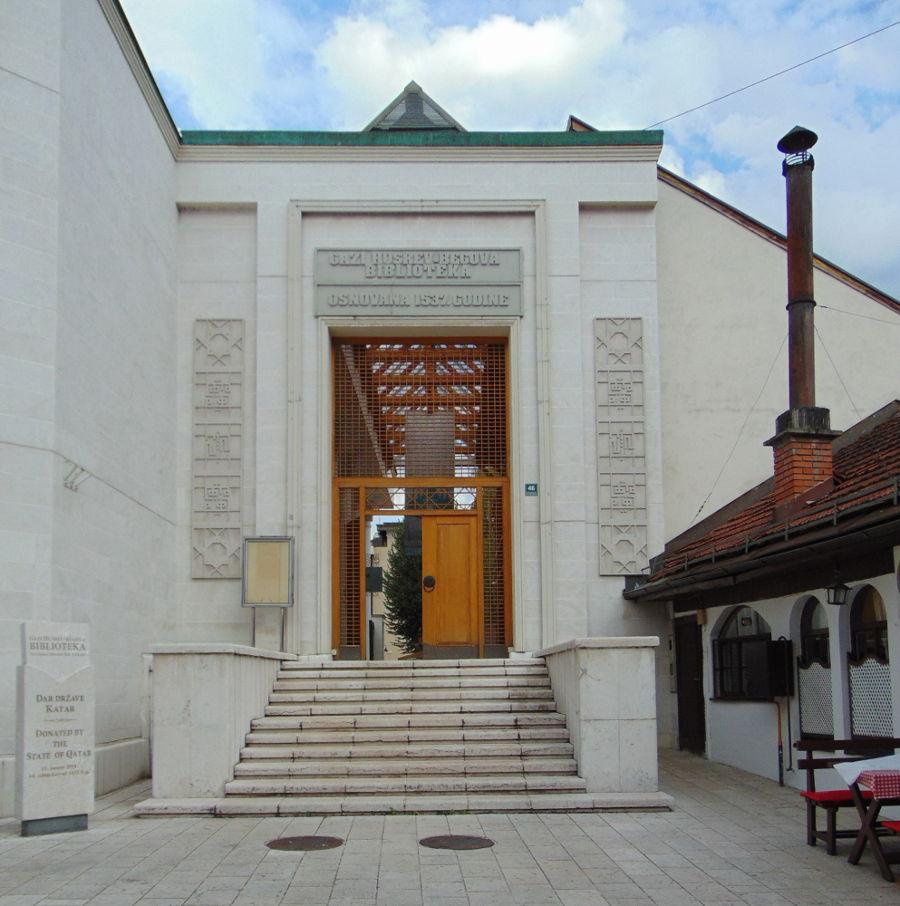 Новое здание библиотеки Гази Хусрев-бега. Фото: Елена Арсениевич, CC BY-SA 3.0
