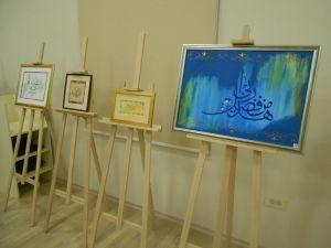 Выставка арабской каллиграфии в «Юнус Эмре». Фото: Елена Арсениевич, CC BY-SA 3.0