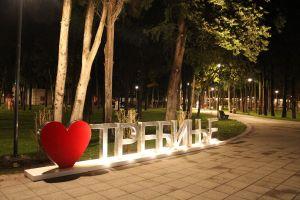 Я тоже люблю Требине. Фото: Елена Арсениевич, CC BY-SA 3.0