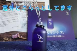 【バッサ美容液】40代に人気の水素イオン水ジェルの効果と口コミ
