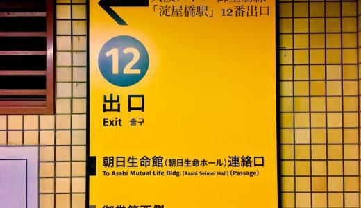 【アクセス】「淀屋橋駅」12番出口より徒歩13分