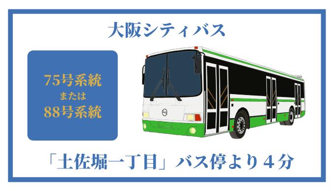 表 バス 大阪 シティ 時刻