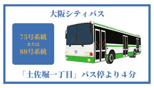 アクセス|大阪シティバス 75 / 88号系統「土佐堀一丁目」バス停より徒歩4分