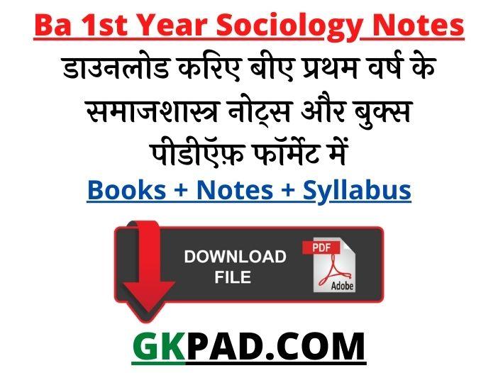 BA 1st Year Sociology Book in Hindi