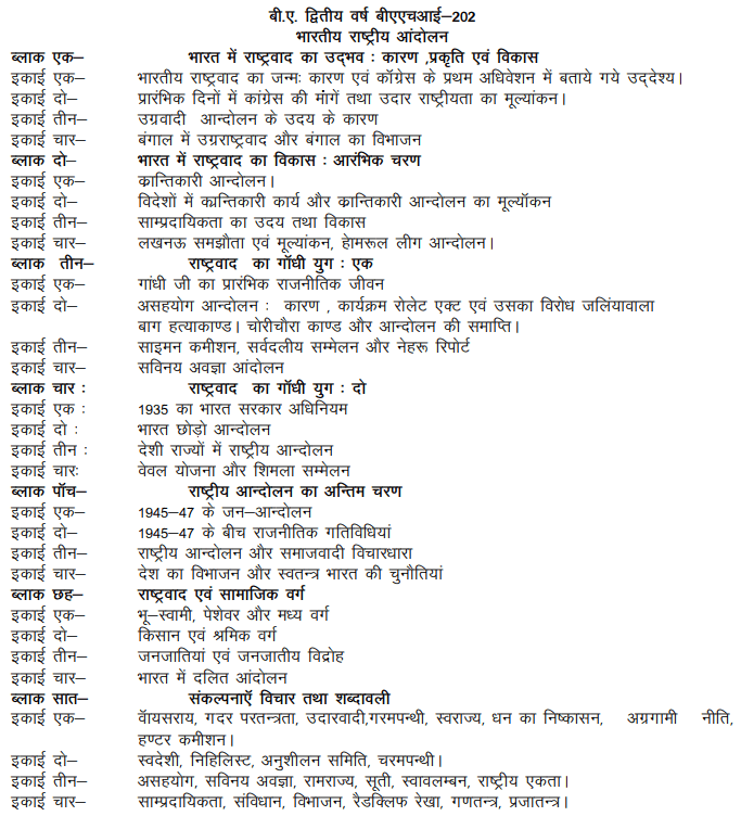 BA 2nd Year History Syllabus in Hindi PDF