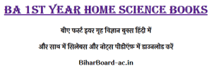 BA 1st Year Home Science Book in Hindi PDF