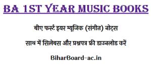 BA 1st Year Music Book in Hindi PDF