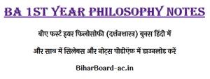 BA First Year Philosophy Book PDF in Hindi
