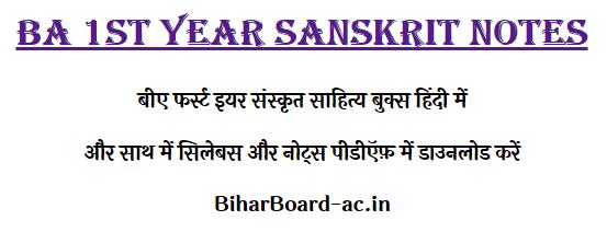 BA 1st Year Sanskrit Book PDF Download