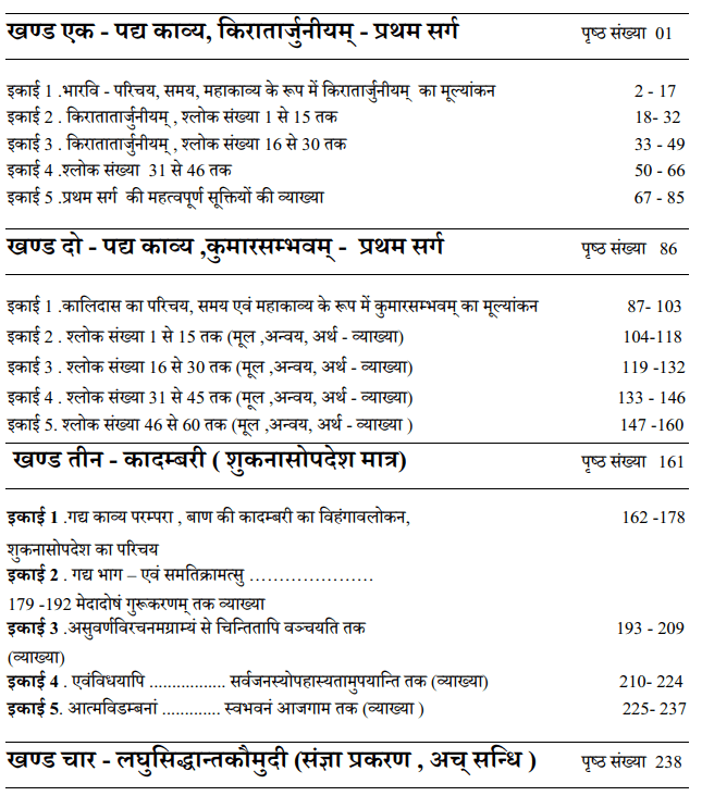 BA Second Year Sanskrit Book by UOU