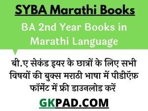 SYBA Marathi Book PDF Download 2022